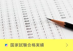国家試験合格実績