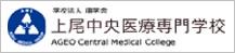 上尾中央医療専門学校
