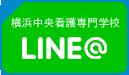横浜中央看護専門学校 LINE@