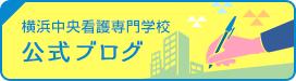 横浜中央看護専門学校 公式ブログ