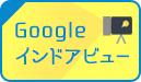 校内の様子を見てみよう! Googleのインドアビュー