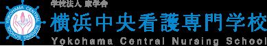 学校法人 康学舎 横浜中央看護専門学校 Yokohama Central Nursing School