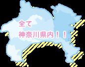 全て神奈川県内