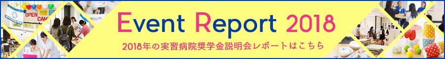 Event Report 2018