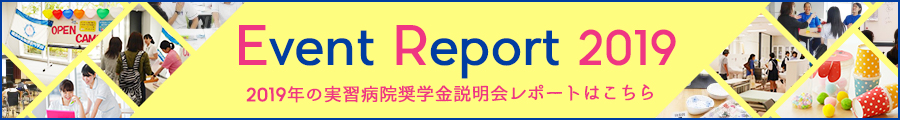 Event Report 2019