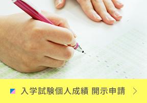 入学試験個人成績 開示申請