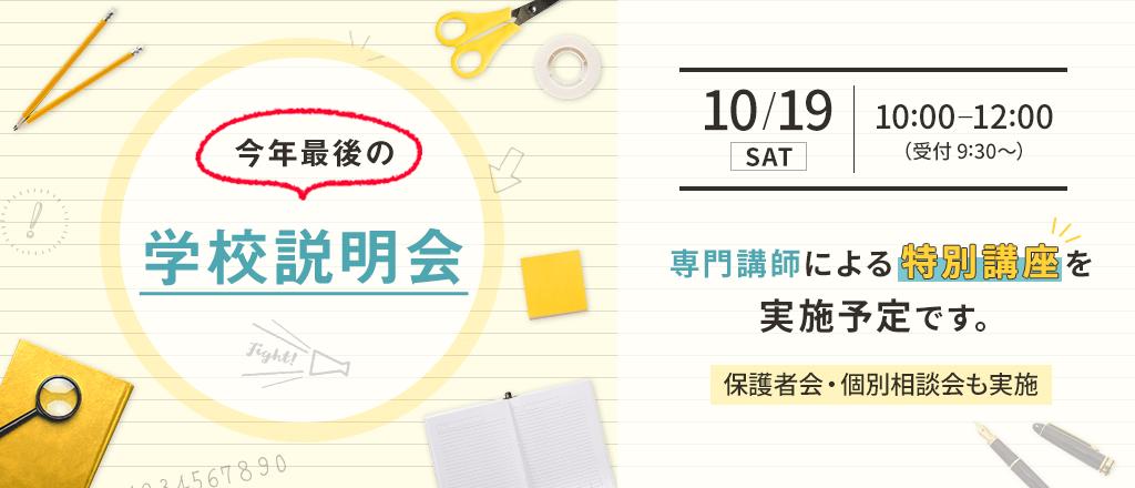 今年最後の学校説明会 10/19(SAT) 10:00-12:00