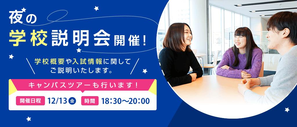 夜の学校説明開催! 12/13(FRI) 18:30-20:00