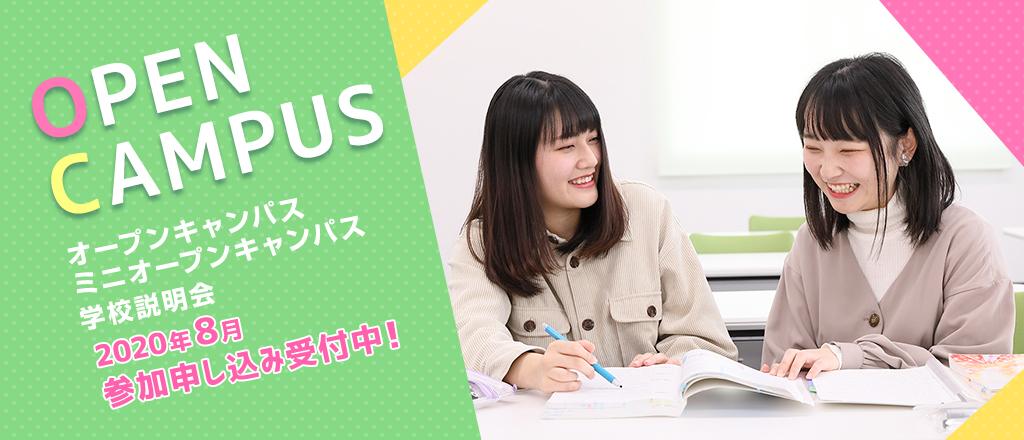 オープンキャンパス学校説明会 参加申し込み受付中!