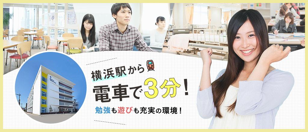 横浜駅から電車で3分! 勉強も遊びも充実の環境!