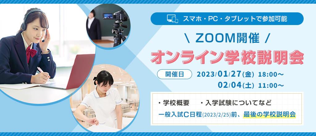 30名限定 ZOOM開催 オンライン学校説明会