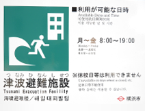 災害・津波発生時における施設等の提供協力