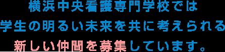 横浜中央看護専門学校では学生の明るい未来を共に考えられる新しい仲間を募集しています。